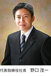 代表取締役社長 野口茂一