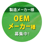 OEMメーカー様募集