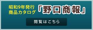 昭和9年発行商品カタログ