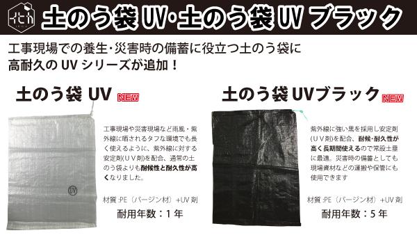 土嚢袋UV